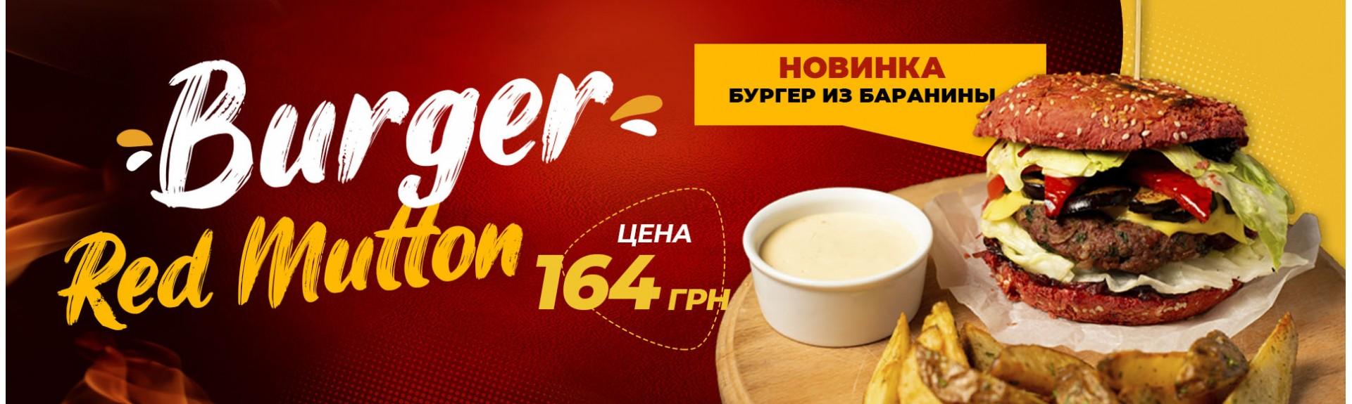 """Новинка! Бургер из баранины """"Red Mutton"""""""