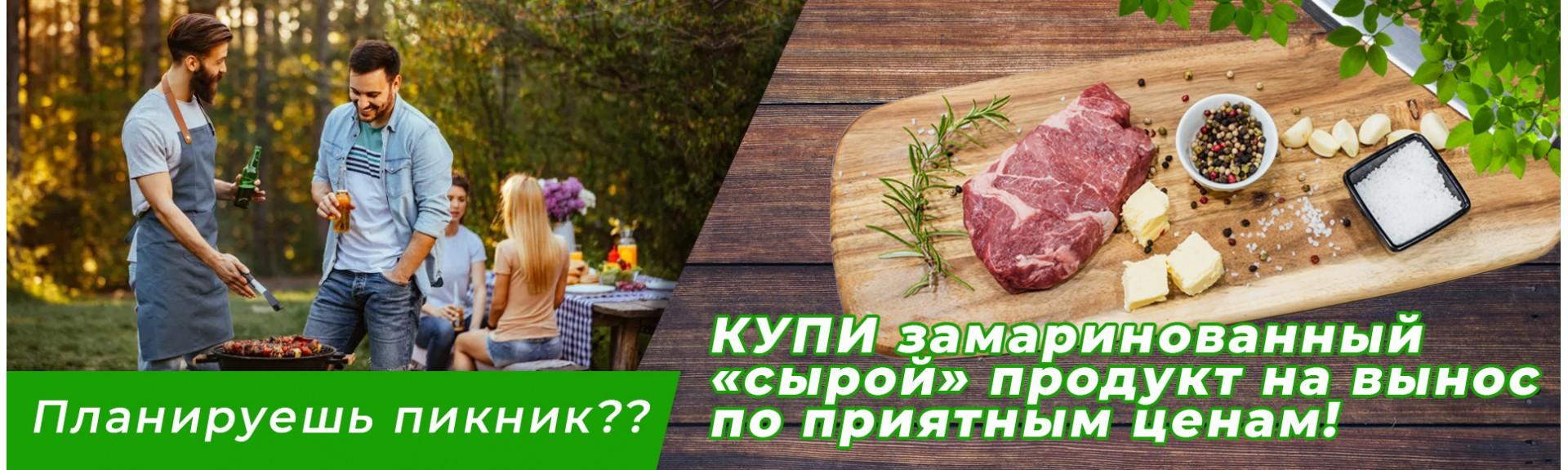 Специальные цены на сырой продукт